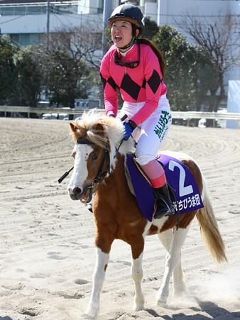 120219ポニーレースin川崎-レース後-2番ヒロミジョー号と皆川麻由美元騎手