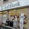 Photos: ソフトバンクのわんこ^-^-☆