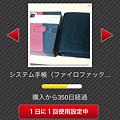 Photos: 私のシステム手帳を表示した画面?