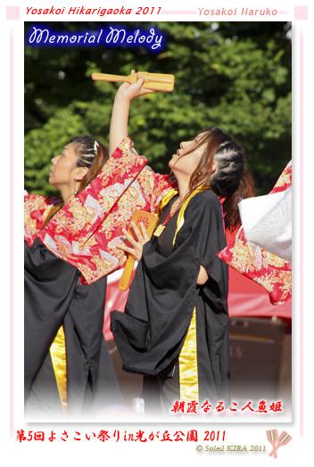 Photos: 朝霞なるこ人魚姫_20 - よさこい祭りin光が丘公園2011
