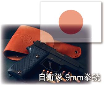 自衛隊9mm拳銃(SIG Sauer P220)