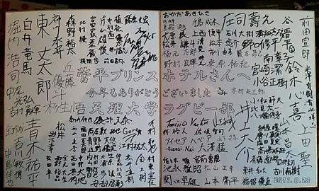 天理大学vs慶応大学 (2)