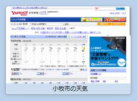 Operaスピードダイヤル:Yahoo!天気情報小牧市の天気