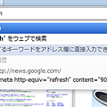 Photos: Operaアドレス・フィールドの検索機能にガイド表示!(拡大)