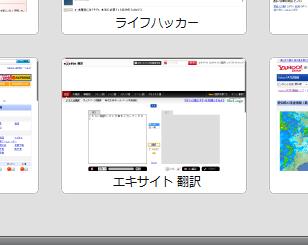 Operaスピードダイヤル;エキサイト翻訳(サムネイル、拡大)