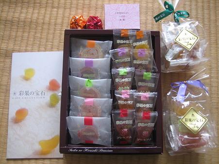 彩果の宝石大感謝祭の品物
