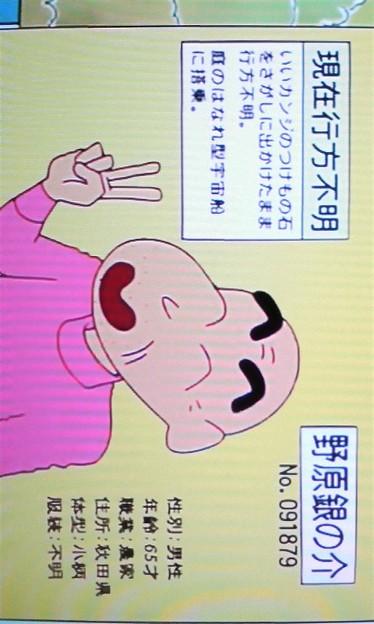 野原ひろしの画像 p1_17