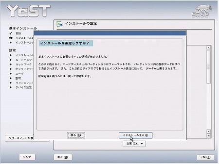 SUSE Linux9.3 - 9