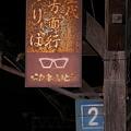 屋代線 松代駅 メガネのいとう