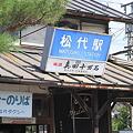 松代駅 点景8