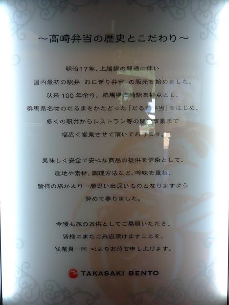 高崎弁当由緒