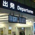 Photos: 羽田空港なう。つか国際線ターミナルなのでもはや沖縄どころではない(...