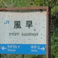 Photos: 風早駅名標