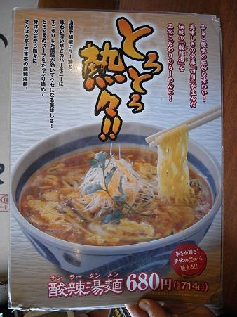 三宝亭 四ヶ所店 酸辣湯麺メニュー