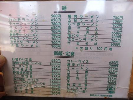 清里軽食店 メニュー1