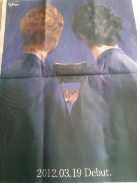 今日の新聞。襟足でチャミさ...