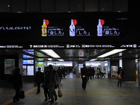 JR博多駅筑紫口コンコースの夜景