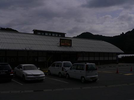 道の駅、おおつの里 花倶楽部