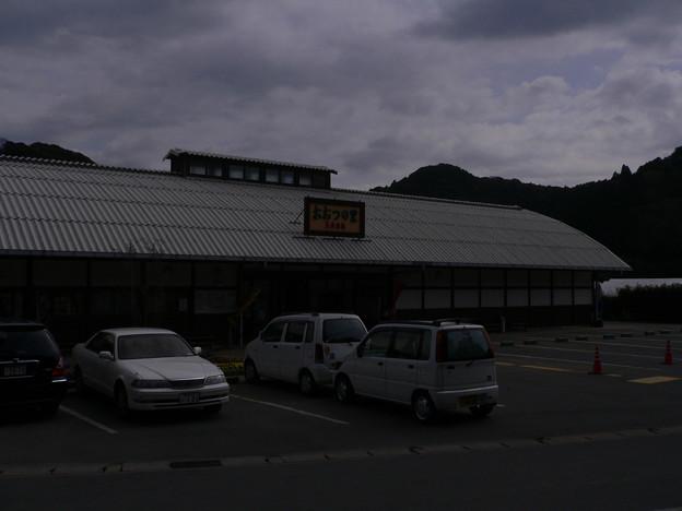 Photos: 道の駅、おおつの里 花倶楽部