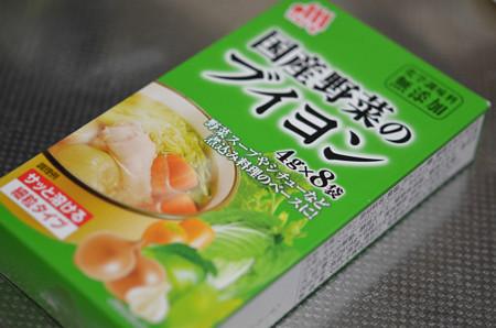 国産野菜のブイヨン