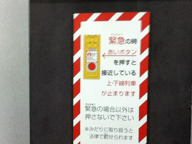 緊急停止ボタンの案内板(1)
