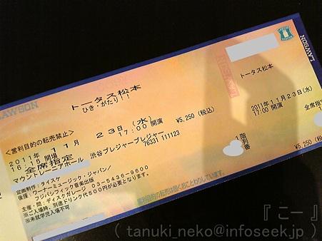 111123-トタ@渋谷 (1)