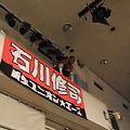Photos: スペシャルガラスデスマッチ 葛西純vs石川修司 FREEDOMS 葛西純プロデュース興行 Blood X'mas 2011 後楽園ホール (7)