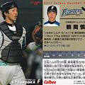 Photos: プロ野球チップス2011No.178鶴岡慎也(北海道日本ハムファイターズ)
