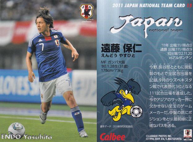 日本代表チップス2011No.015遠藤保仁(ガンバ大阪)