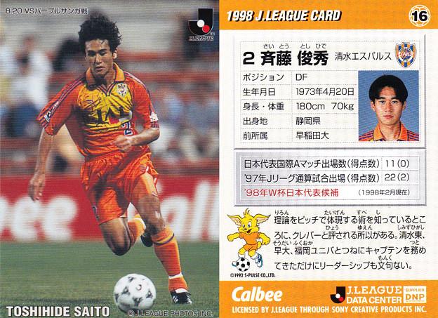 Jリーグチップス1998No.016斉藤俊秀(清水エスパルス)