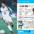 写真: Jリーグチップス1998No.119永井秀樹(横浜フリューゲルス)