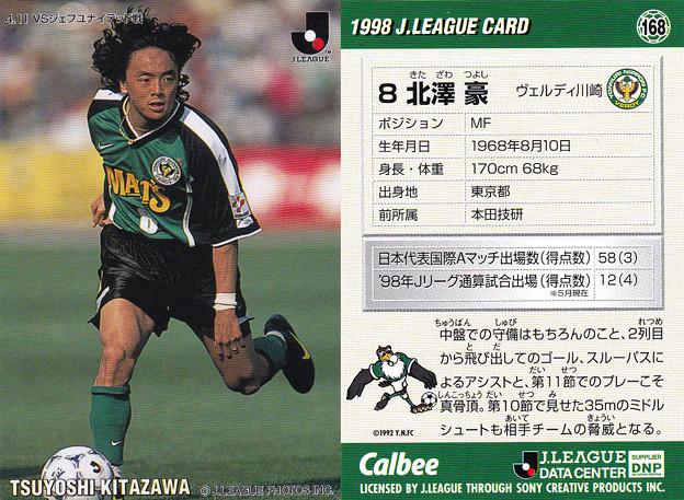 Jリーグチップス1998No.168北澤豪(ヴェルディ川崎)
