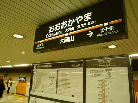 大岡山駅 上りホーム 大井町線 駅名標 (2011)