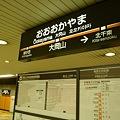 Photos: 大岡山駅 上りホーム 大井町線 駅名標 (2011)