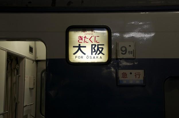 9号車B寝台 行き先表示幕
