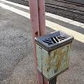 Photos: 駅ホームに灰皿