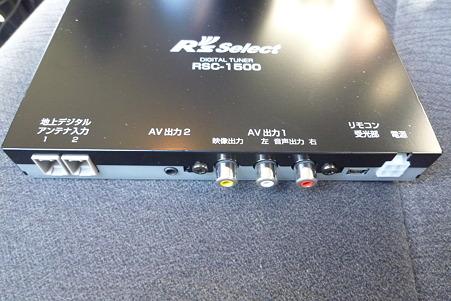 RSC-1500取り付け