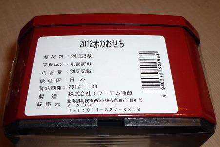 Pet City 2012赤のおせち (ワンコ用)