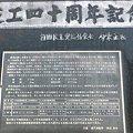 被災地:藤沼貯水池(跡)09