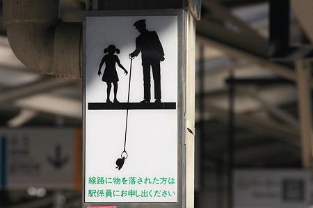 2011.12.19 横浜駅 優しい看板