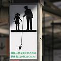 Photos: 2011.12.19 横浜駅 優しい看板