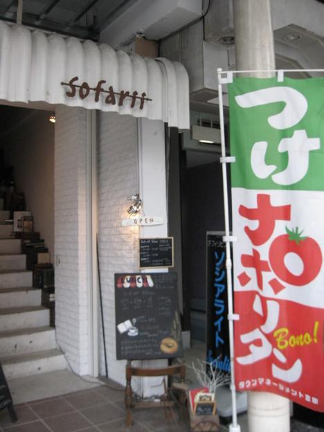 タビするカフェSofarii