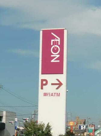 イオン四日市北店 2001年1月27日 開業10年-231029-1