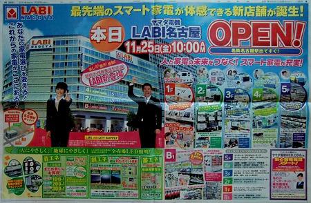 yamada labi nagoya-231125 tirashi