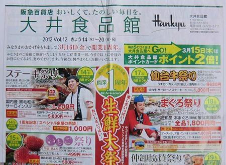 hankyu oityo garden-240317-4