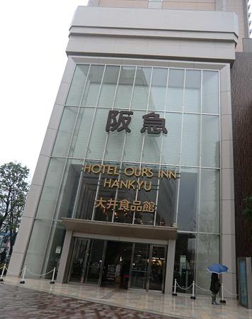 hankyu oityo garden-240317-3