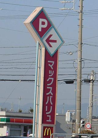 マックスバリュ 豊田店 2012年3月28日(水) リニューアルオープン-240329-1