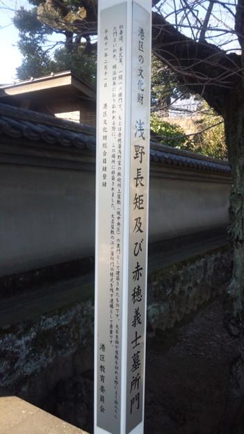 Photos: 泉岳寺