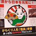 Photos: 大須から日本を元気に(^-^*)(・・*)(^-^*)(・・*)ウンウン