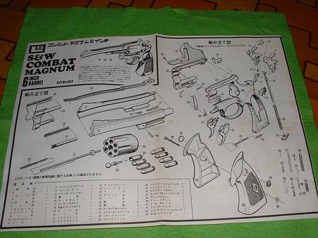 LS (旧松尾) 「コンバットマグナム 6in」 組み立て説明図 左側 Doburoku-TAO